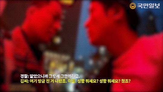 """버닝썬 폭행 바디캠 공개 """"나 친거 CCTV 찍혔지?"""""""